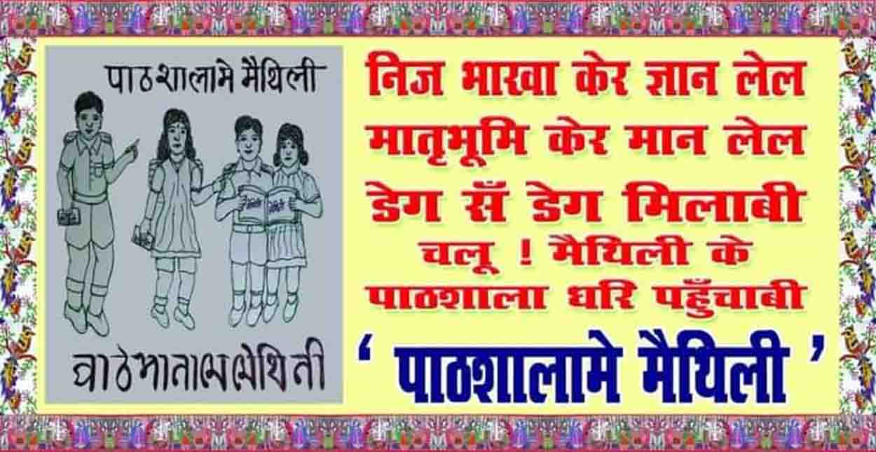 Maithili in Primary Education, Bihar, Mithila, Maithil, Twitter Trend, Maithili ki Padhai, Bihar me Maithili,